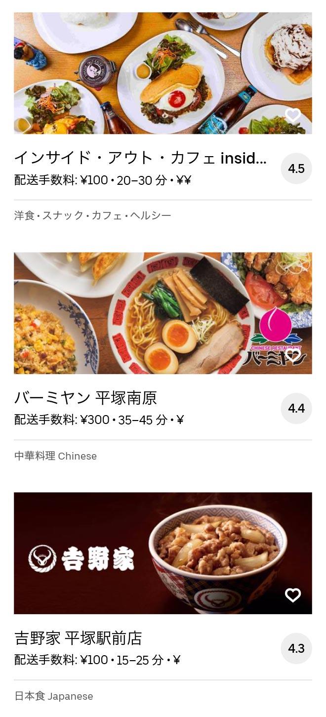 Hiratsuka menu 2008 02