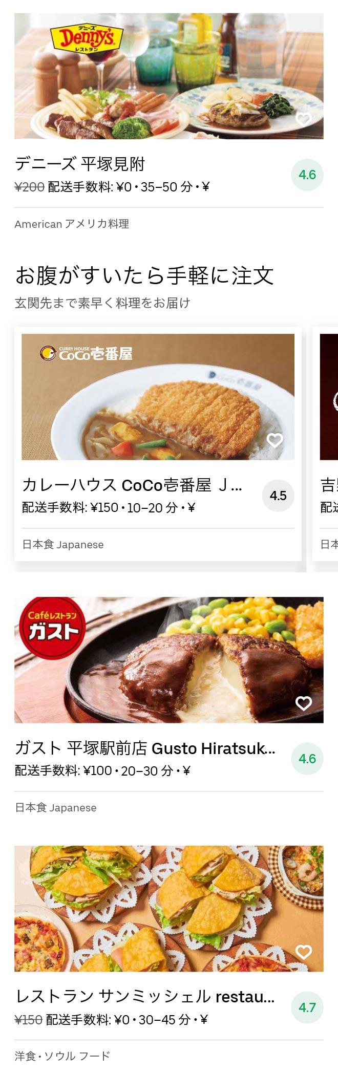 Hiratsuka menu 2008 03