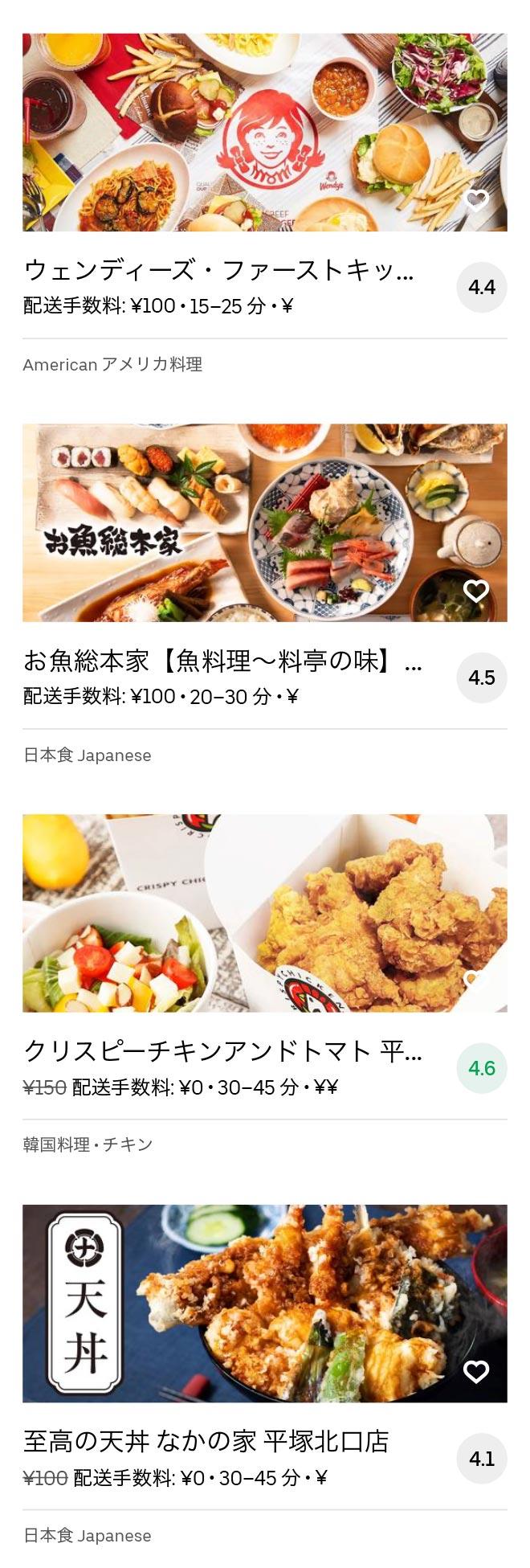Hiratsuka menu 2008 04