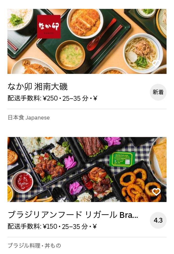 Hiratsuka menu 2008 05