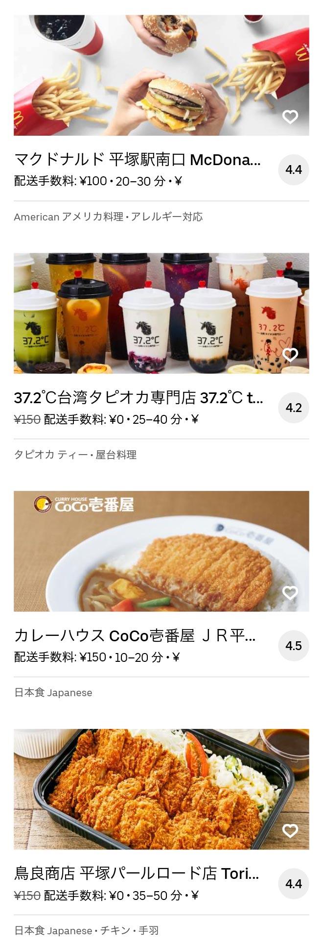 Hiratsuka menu 2008 06