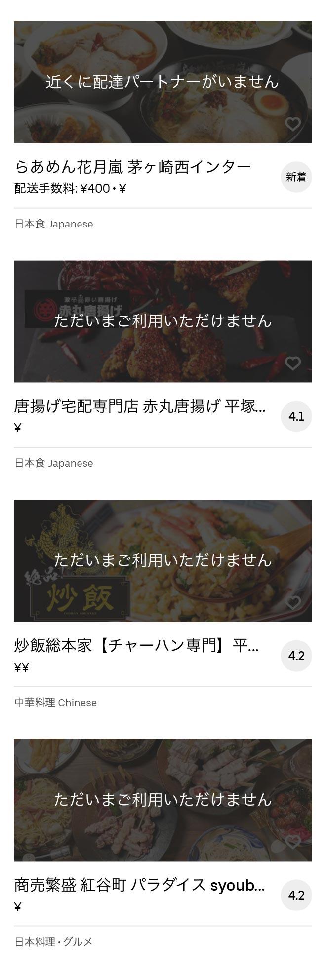 Hiratsuka menu 2008 07