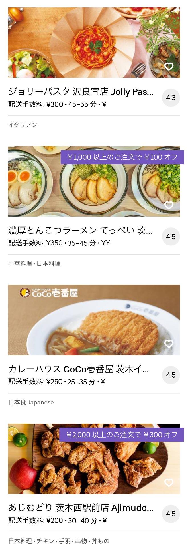 Ibaraki shi menu 2008 02