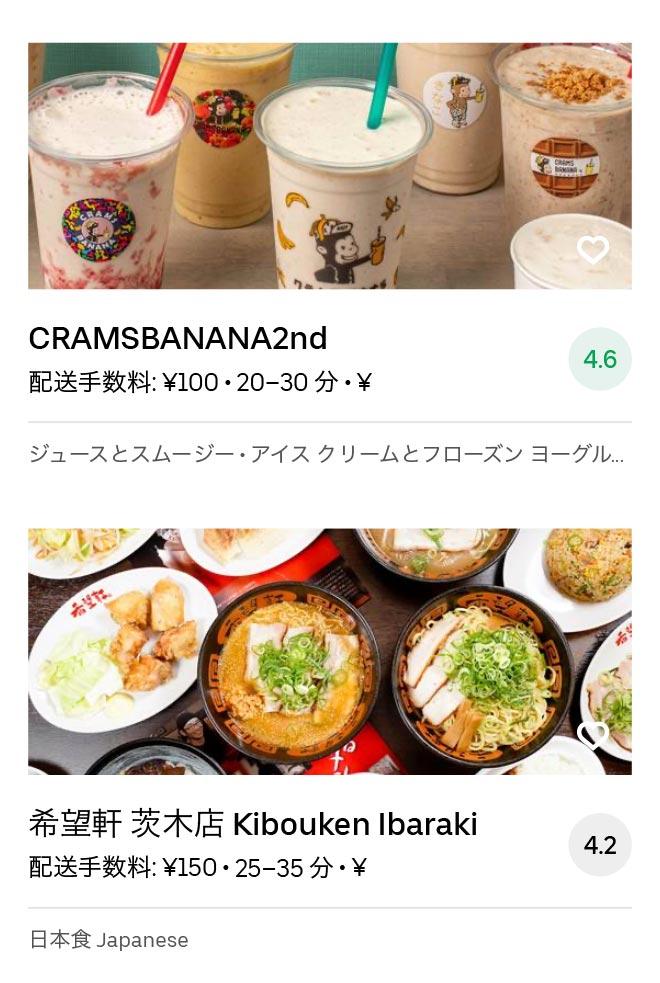 Ibaraki shi menu 2008 05