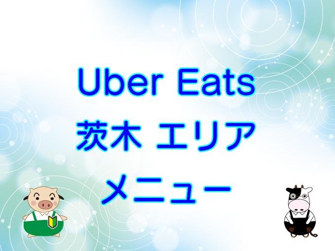 Uber Eats(ウーバーイーツ)茨木エリア・メニューのキャッチ画像