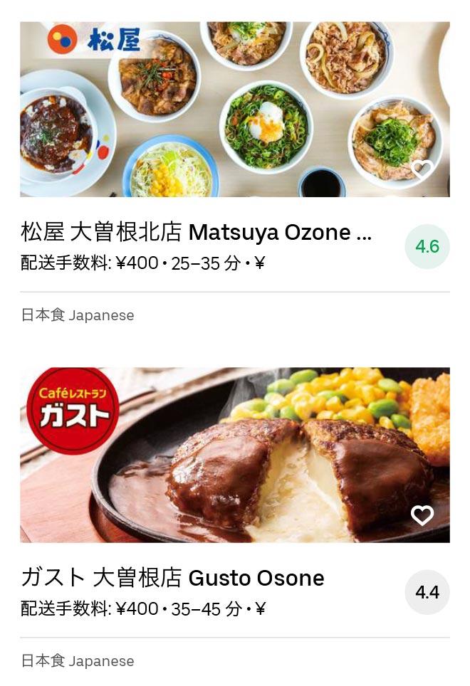 Kachigawa menu 2008 02