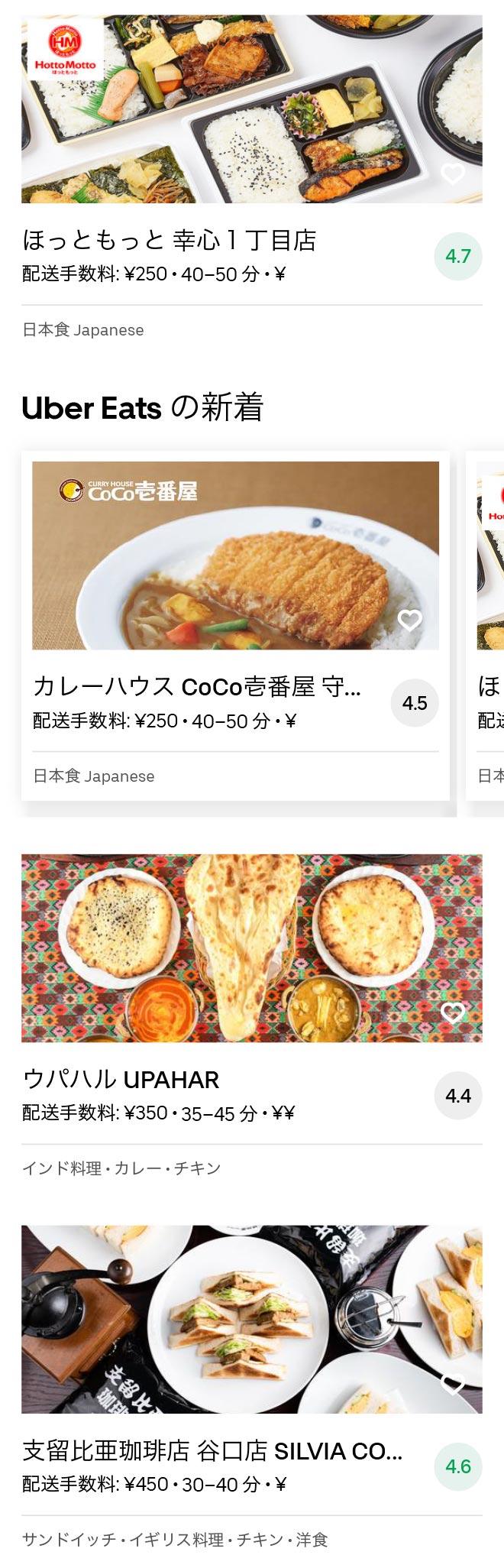 Kachigawa menu 2008 03