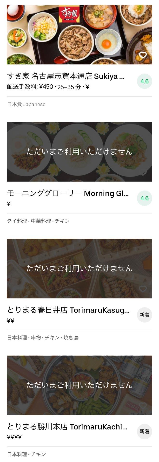 Kachigawa menu 2008 04