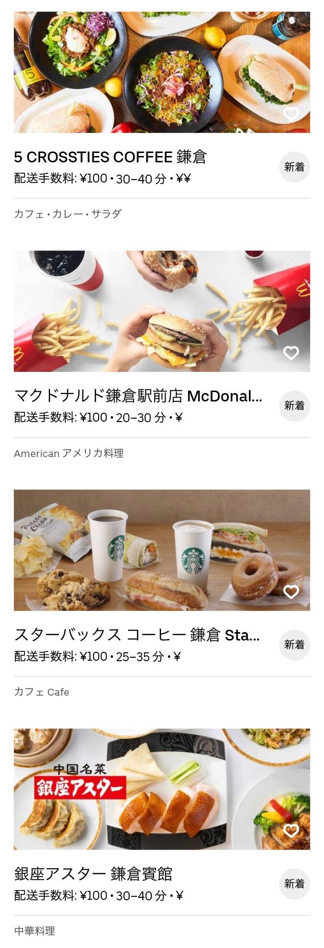 Kamakura menu 2008 01