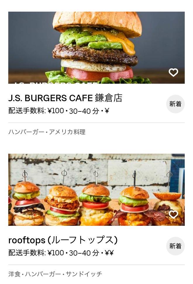 Kamakura menu 2008 02