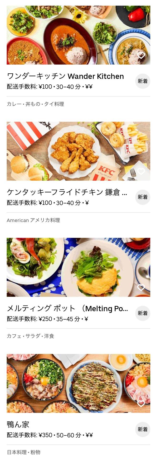 Kamakura menu 2008 03