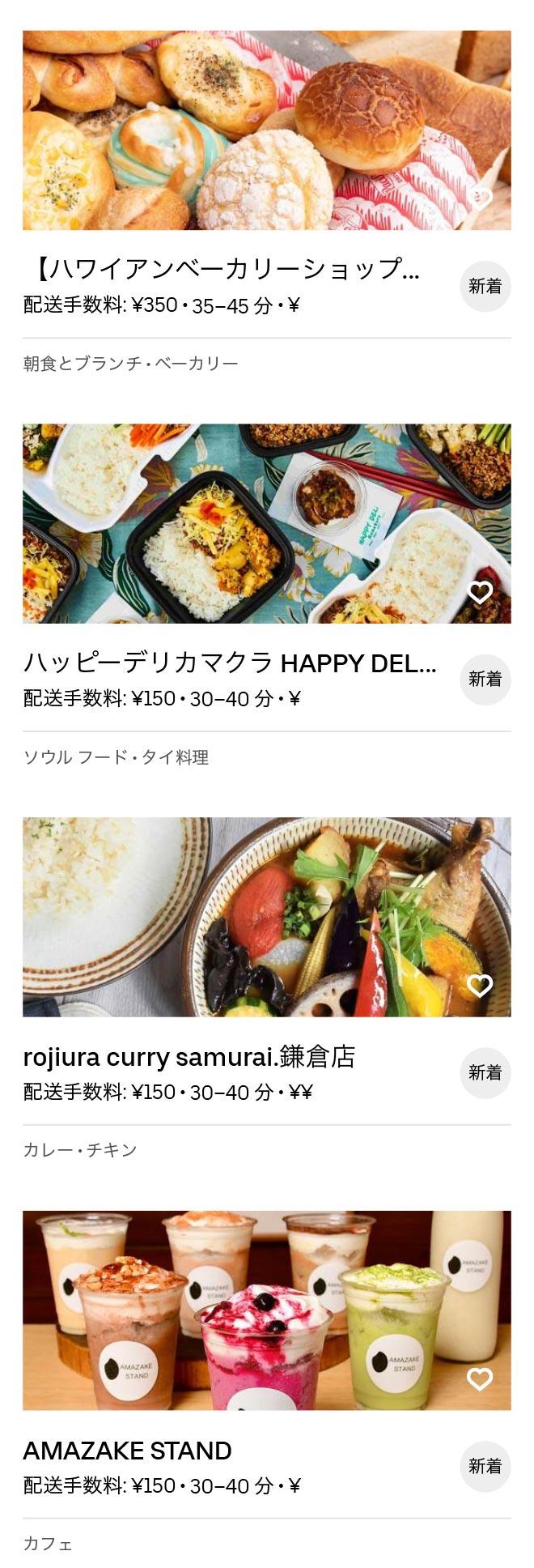 Kamakura menu 2008 05
