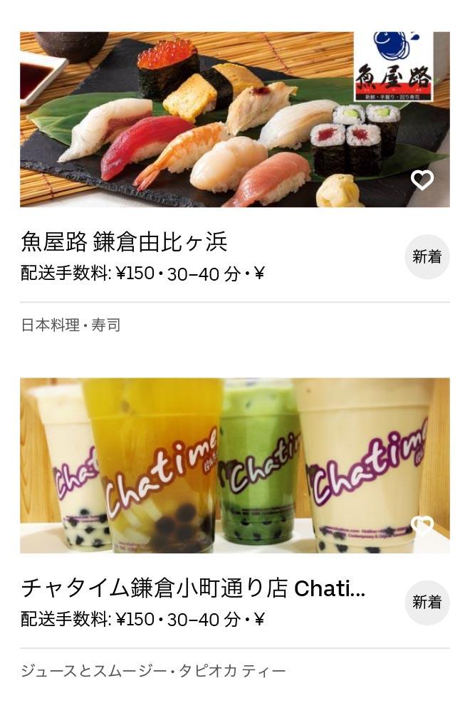 Kamakura menu 2008 06