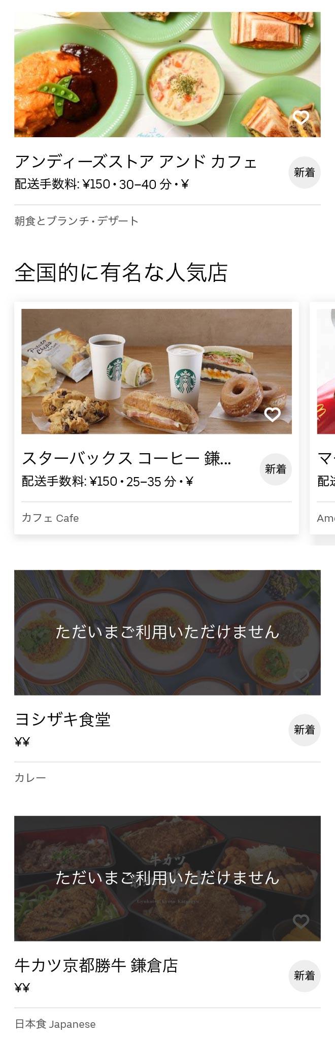 Kamakura menu 2008 07