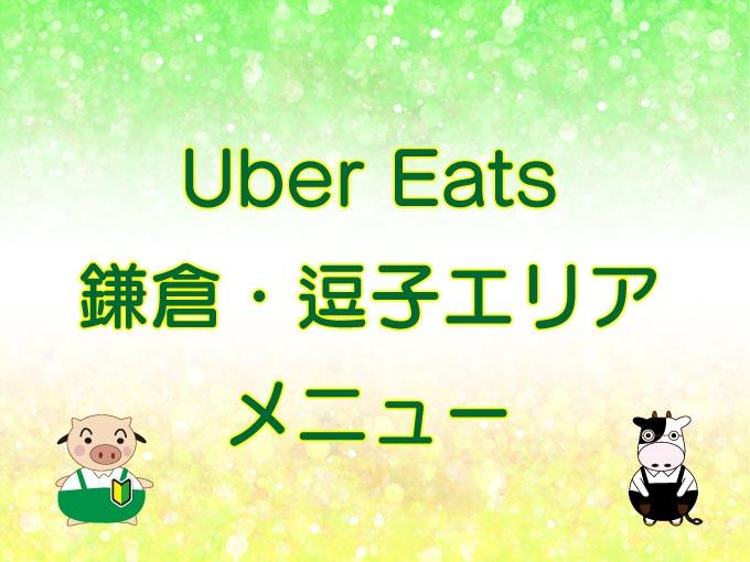 Uber Eats(ウーバーイーツ)鎌倉・逗子エリア・メニューのキャッチ画像
