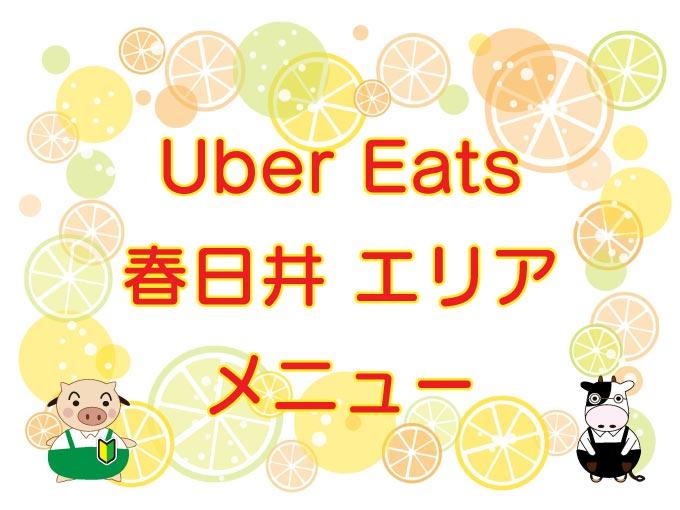 Uber Eats(ウーバーイーツ)春日井エリア・メニューのキャッチ画像