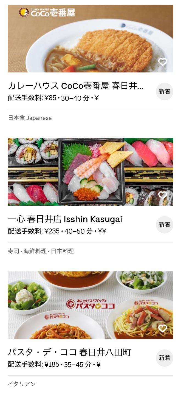 Kasugai taikukan menu 2008 01
