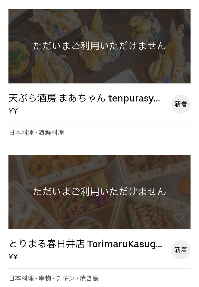 Kasugai taikukan menu 2008 02