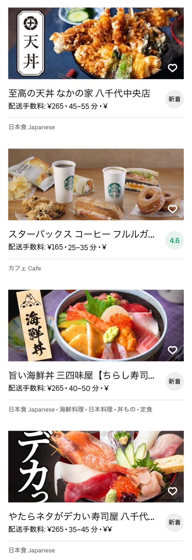 Katsutadai menu 2008 02