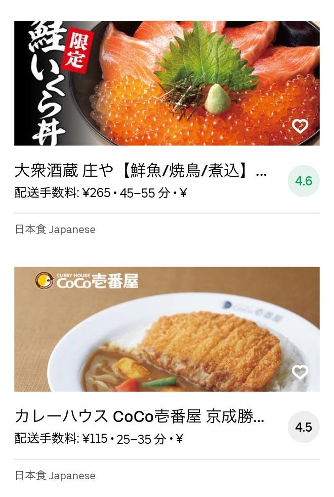 Katsutadai menu 2008 03