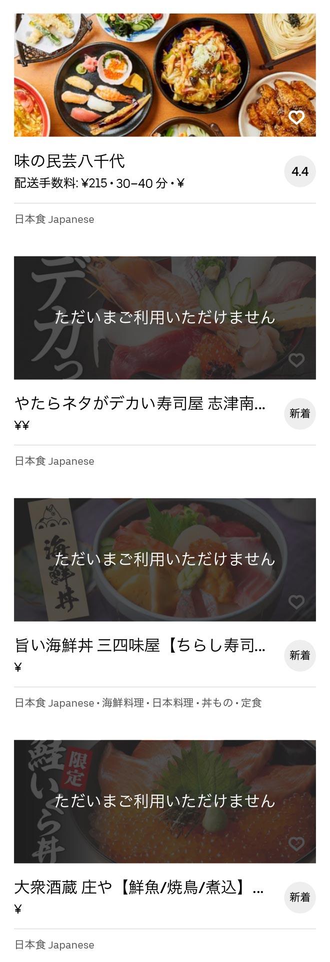 Katsutadai menu 2008 04