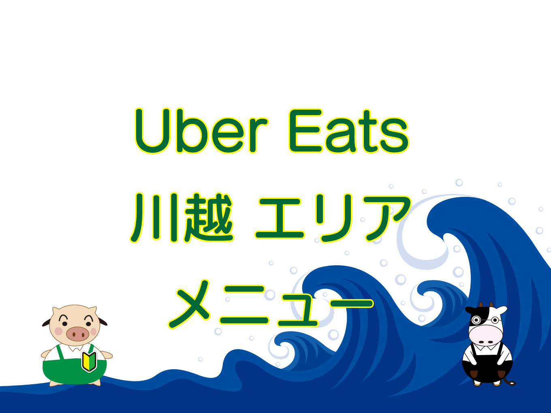 Uber Eats(ウーバーイーツ)川越エリア・メニューのキャッチ画像