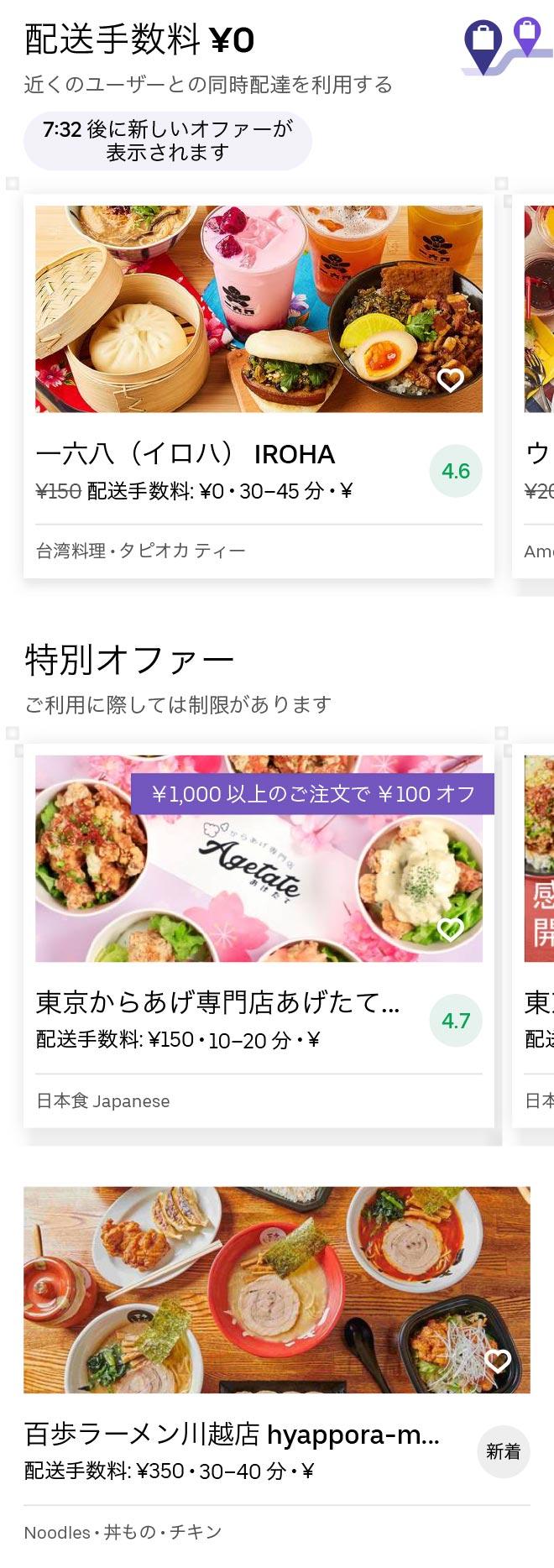 Kawagoeshi menu 2008 01