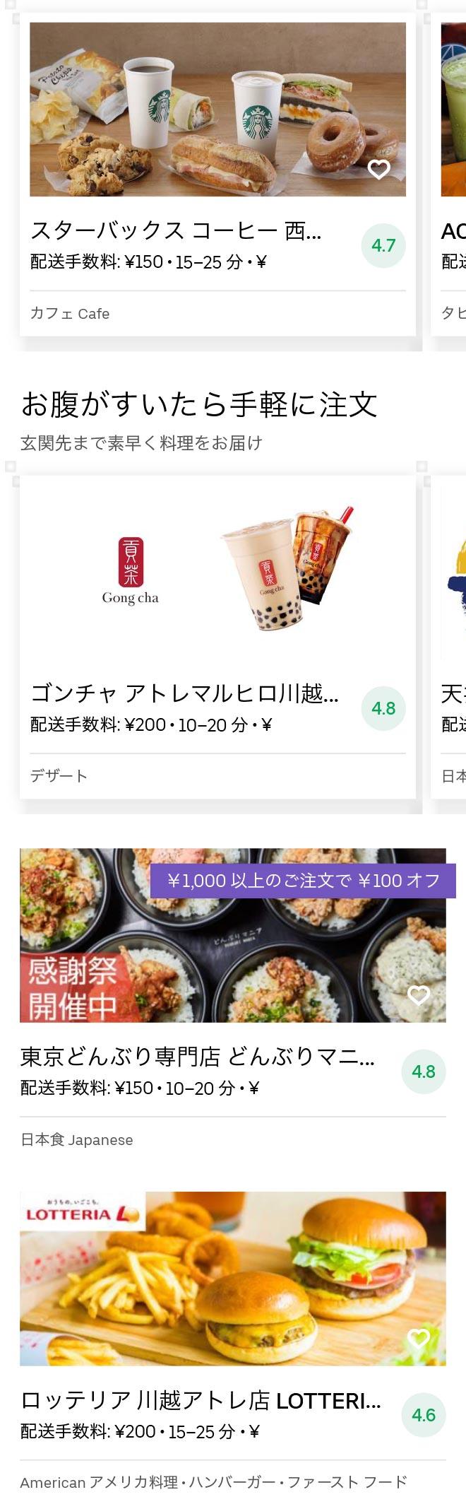 Kawagoeshi menu 2008 03