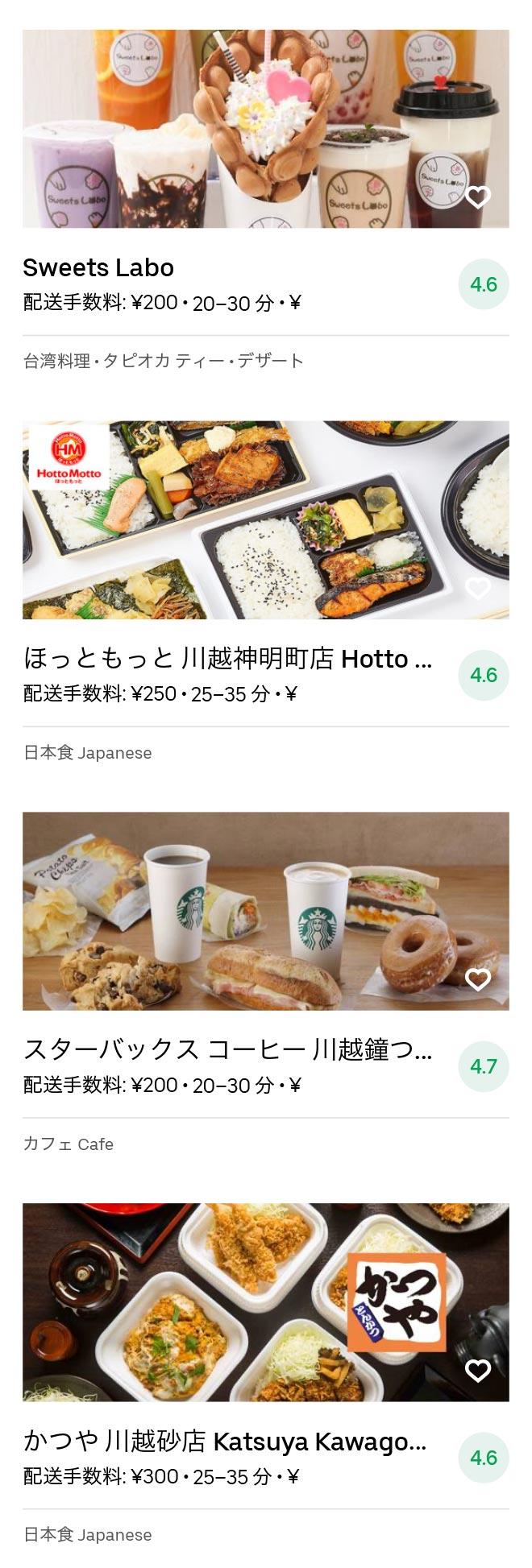 Kawagoeshi menu 2008 04