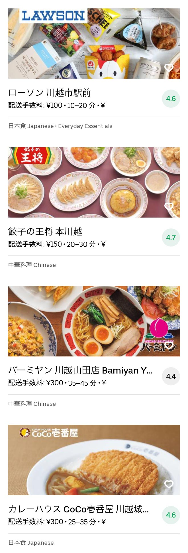 Kawagoeshi menu 2008 05