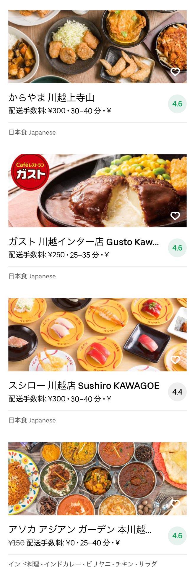 Kawagoeshi menu 2008 08