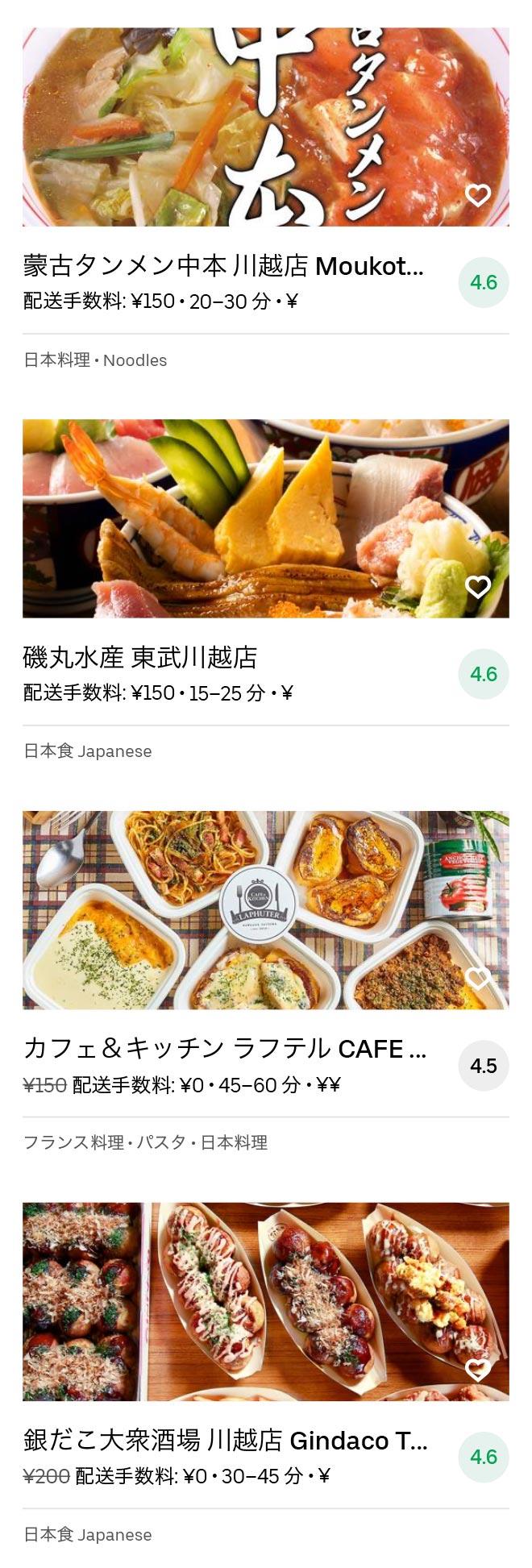 Kawagoeshi menu 2008 09