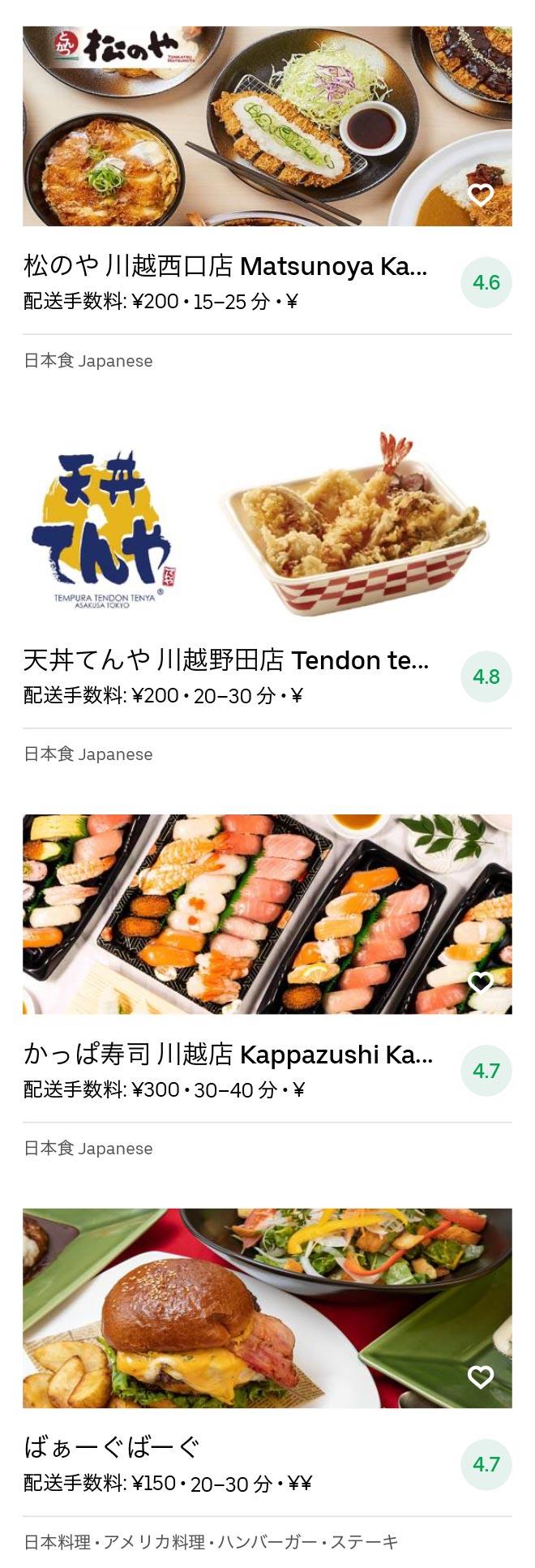Kawagoeshi menu 2008 10