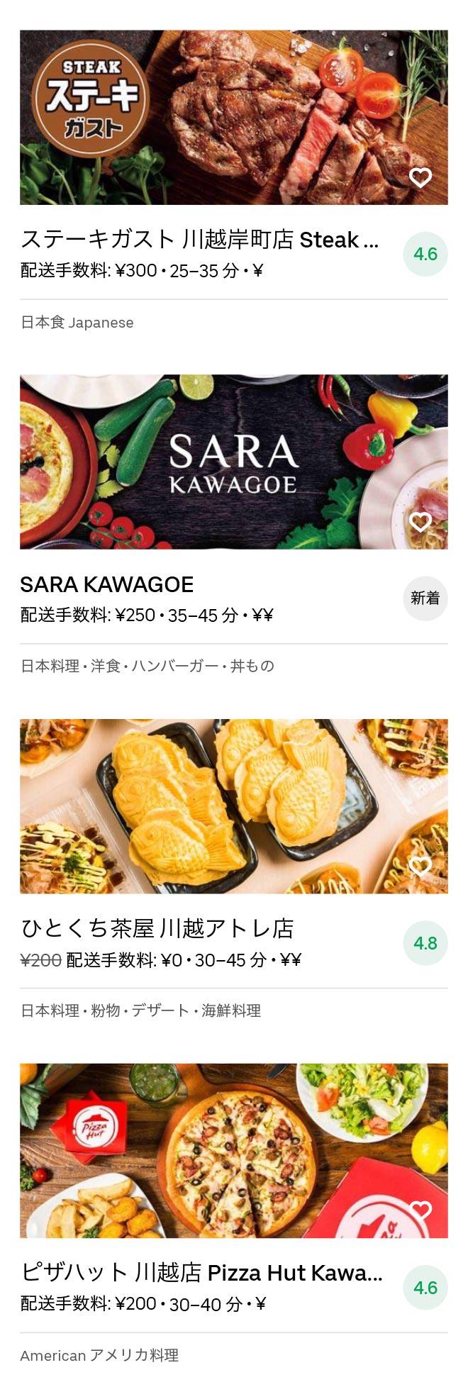 Kawagoeshi menu 2008 11