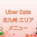 Uber Eats(ウーバーイーツ)北九州エリアのキャッチ画像