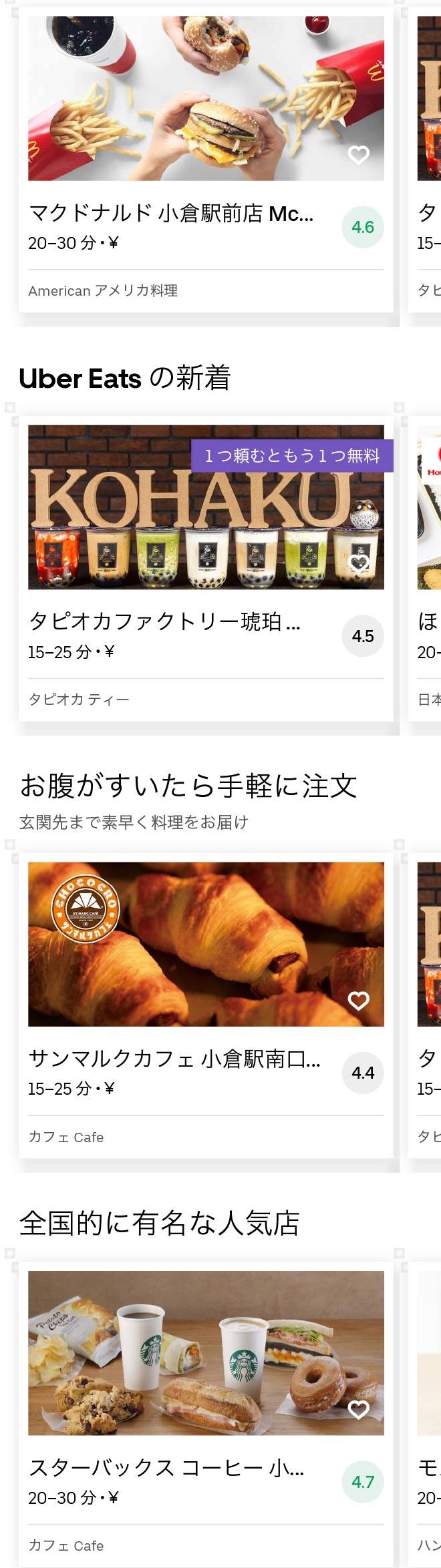 Kokura menu 2008 01