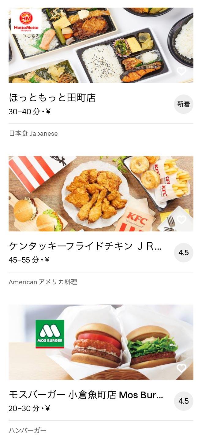 Kokura menu 2008 02