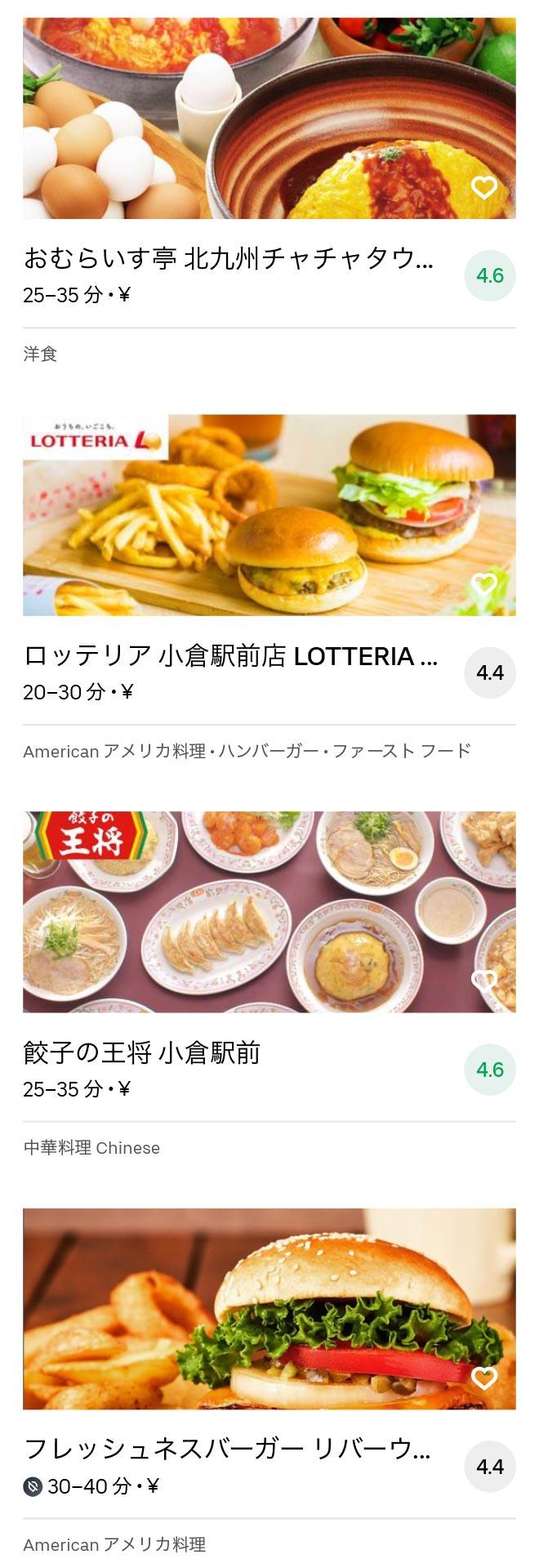Kokura menu 2008 03