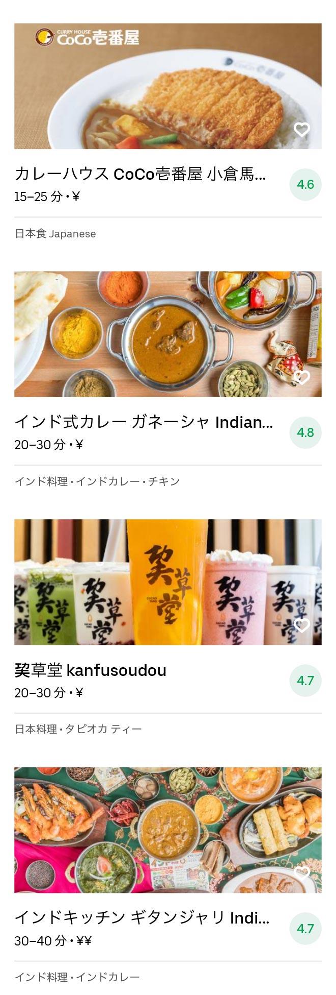 Kokura menu 2008 04