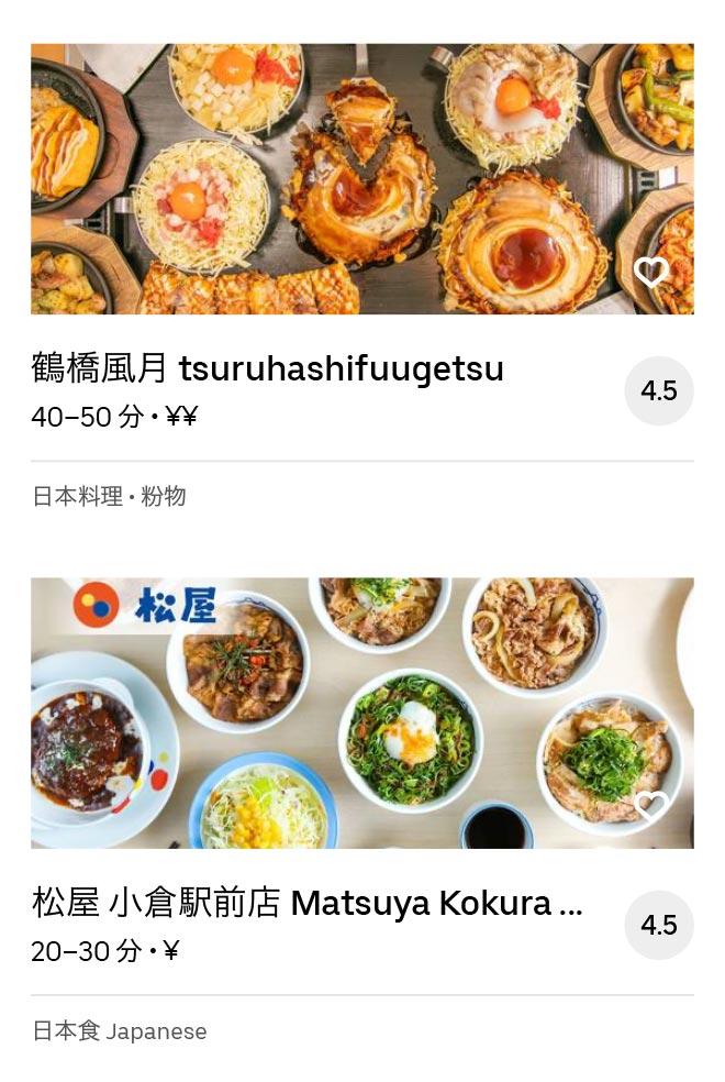 Kokura menu 2008 05