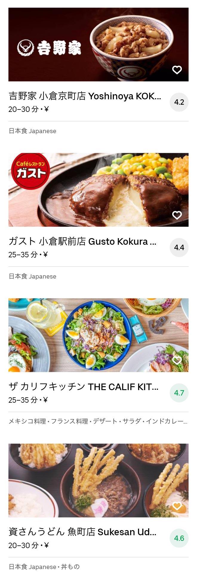 Kokura menu 2008 06