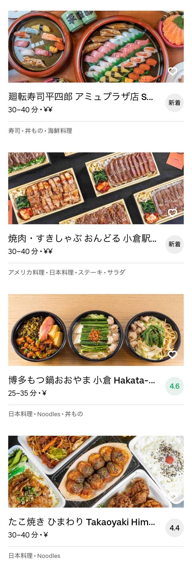 Kokura menu 2008 08