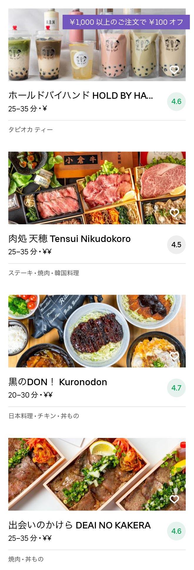 Kokura menu 2008 09