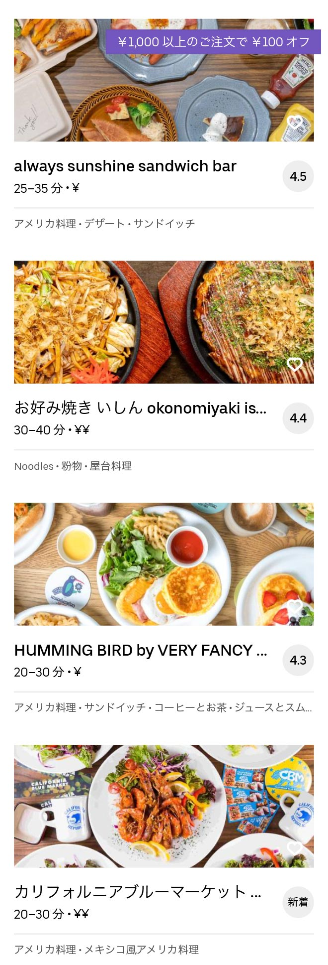 Kokura menu 2008 10