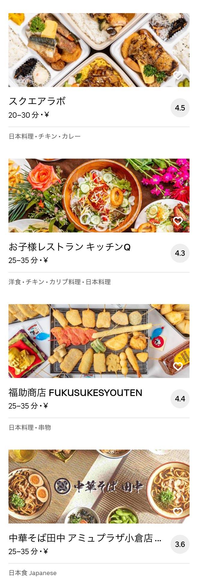 Kokura menu 2008 11