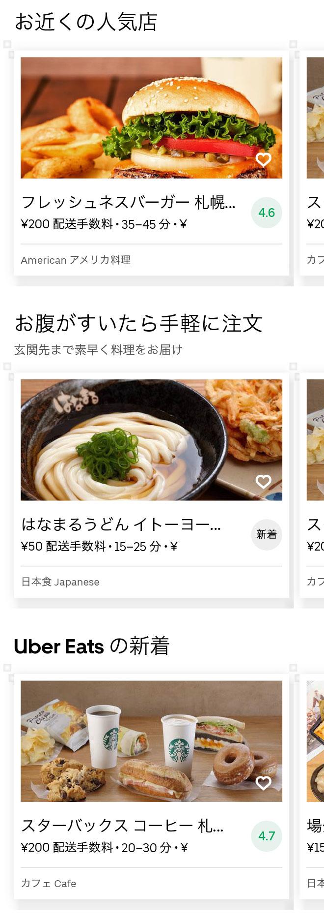 Kotoni jr menu 2008 01