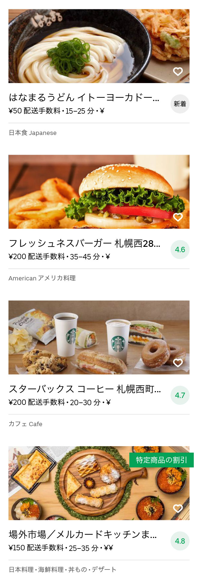 Kotoni jr menu 2008 05