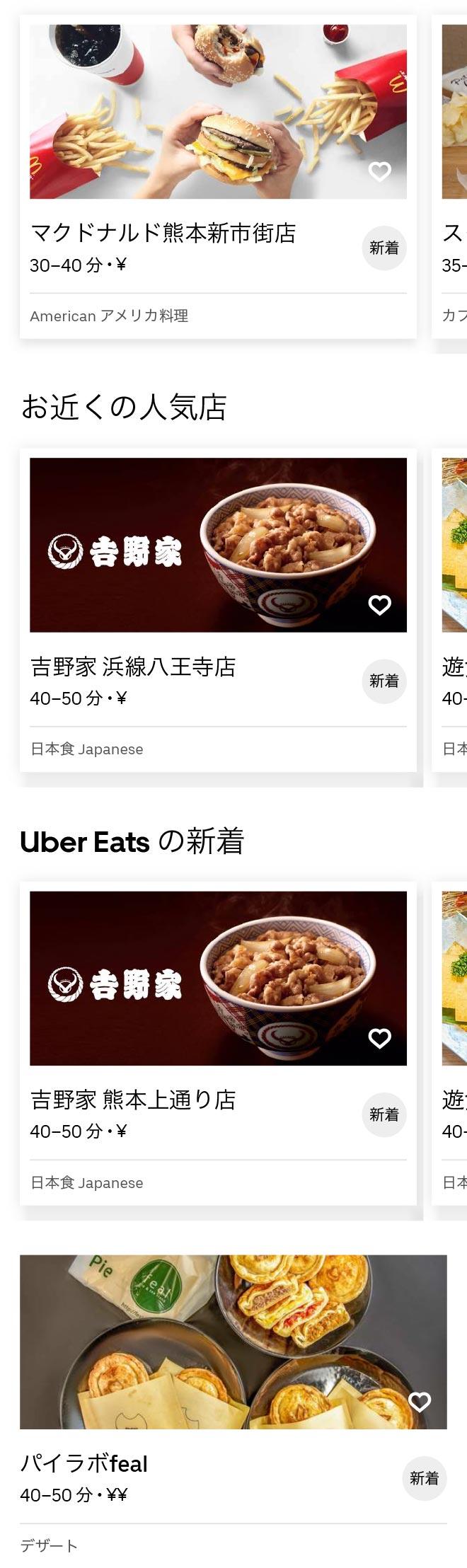 Kumamoto menu 2008 01
