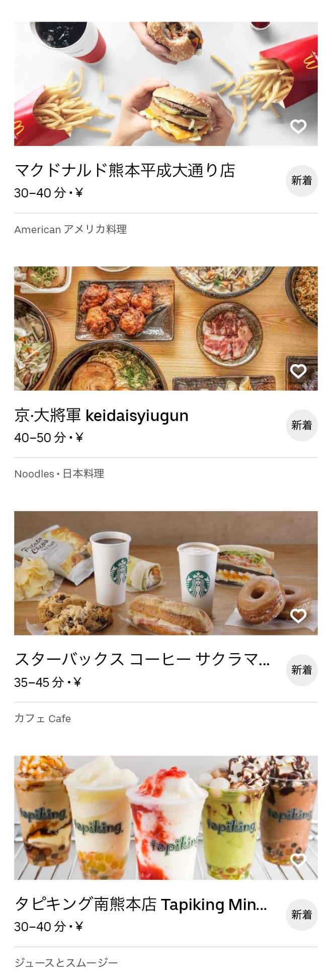 Kumamoto menu 2008 02