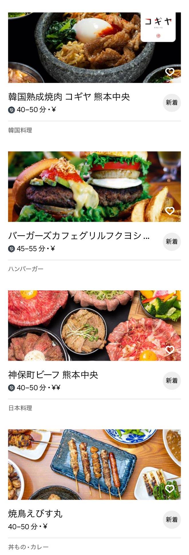 Kumamoto menu 2008 04